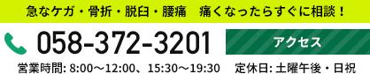 TEL:058-372-3201 営業時間:8:00~12:00、15:30~19:30 定休日:土曜午後・日祝